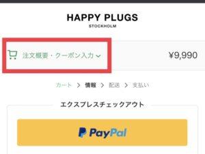 Happy Plugs(ハッピープラグス)のクーポンコードの入力方法