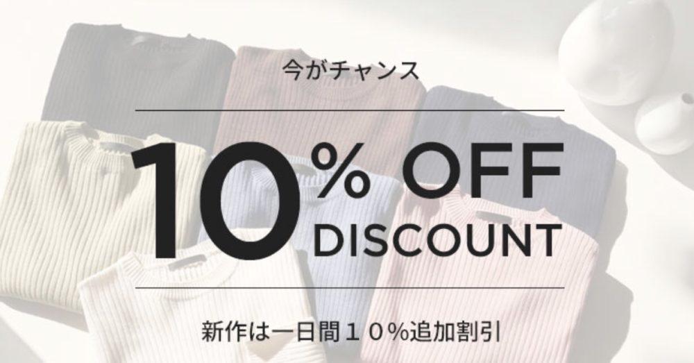 Codibook(コーディブック )新作10%OFFセール