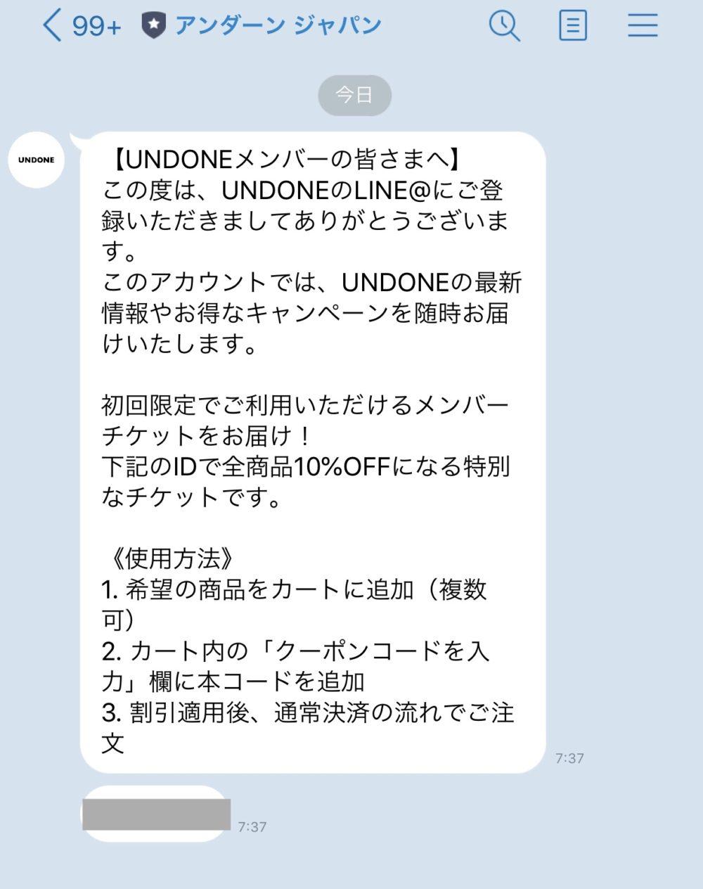 UNDONE(アンダーン)のLINE@クーポンコード確認方法