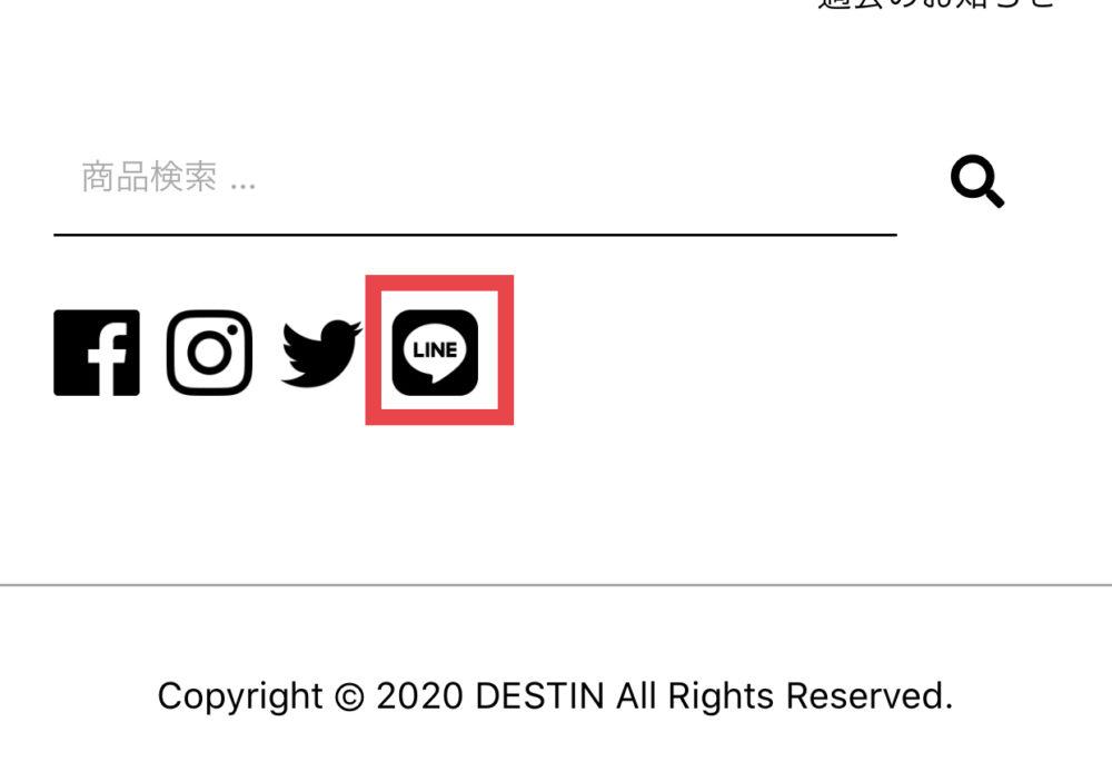 DESTIN(デスティン)のLINE@の登録方法