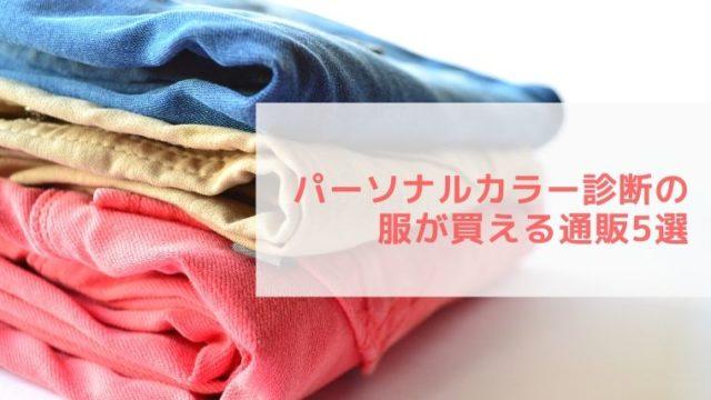 パーソナルカラー診断の服が買える通販サイト5選