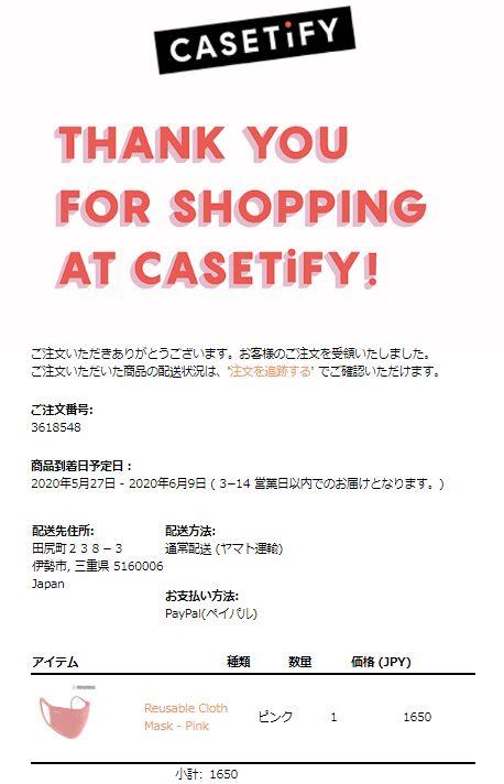 Casetify(ケースティファイ)のマスクの注文確認メール