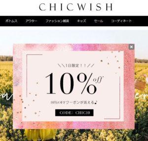 Chicwish-coupon