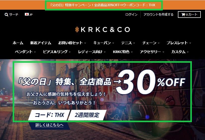 KRKC&COのクーポンコード