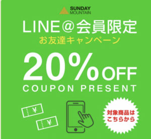 SUNDAY MOUNTAIN(サンデーマウンテン)のLINE@限定クーポン