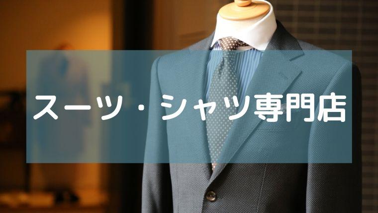 スーツ・シャツ専門店のクーポン・セール情報まとめ