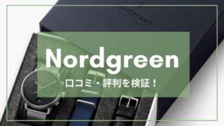 ノードグリーンの口コミ・評判