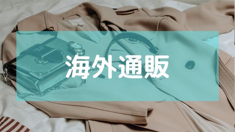海外通販のクーポン・セール情報