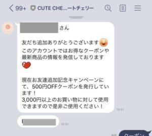 韓国通販CUTE CHERRY(キュートチェリー)のLINE@クーポン