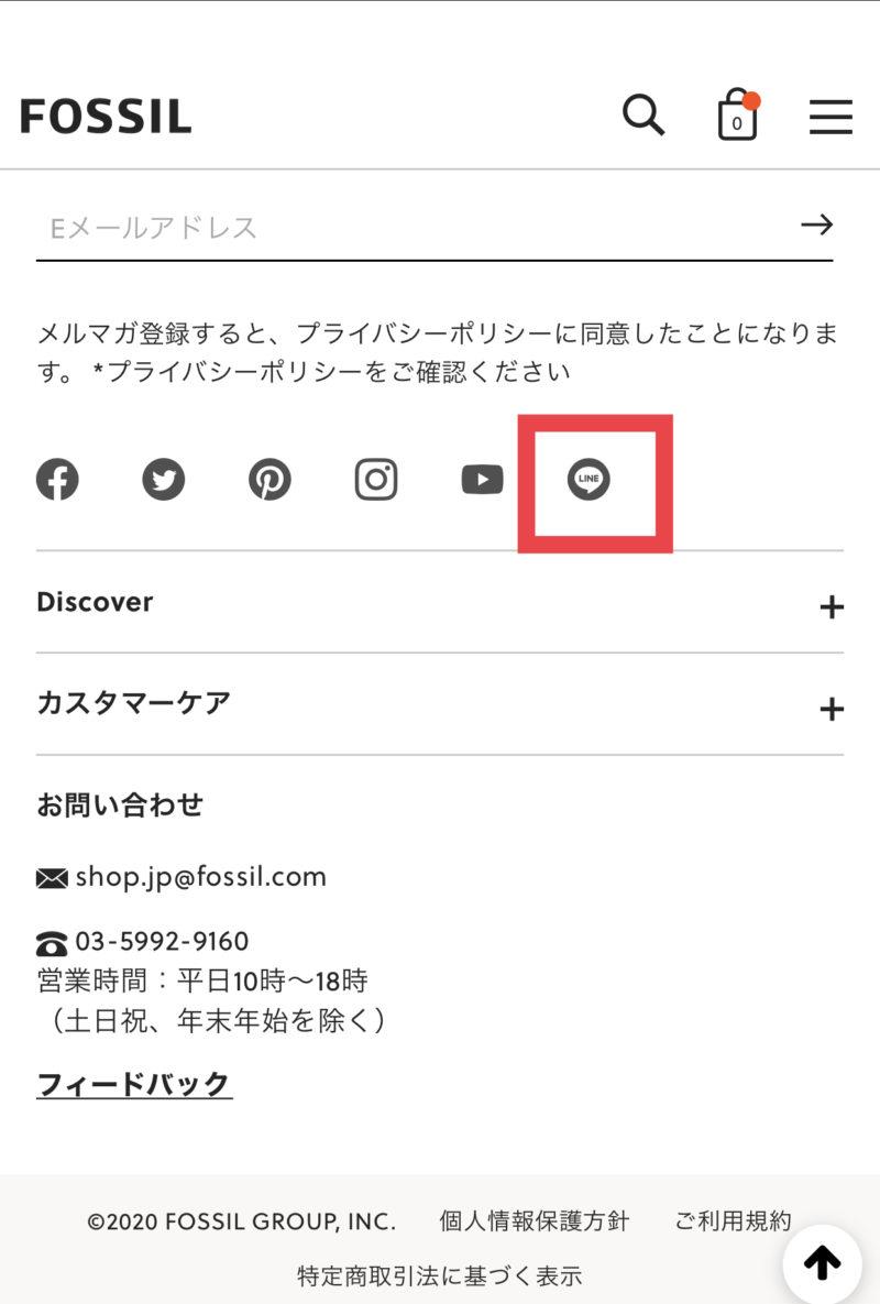 FOSSILのLINE@登録方法