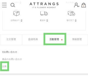 Attrangs(アットランス)の出席の取り方1