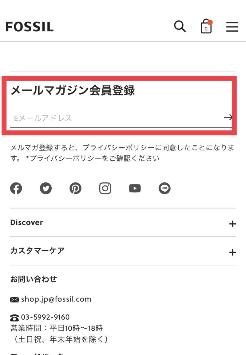FOSSILのメールマガジン登録方法