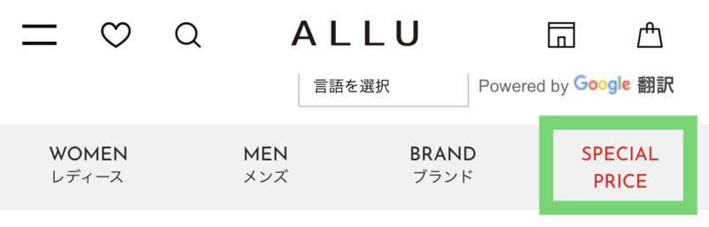 ALLUのスペシャルプライスコーナー