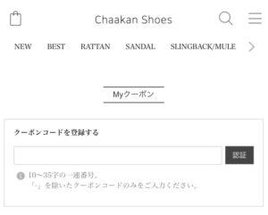 Chaakan Shoes(チャカン靴)のクーポンの登録方法2