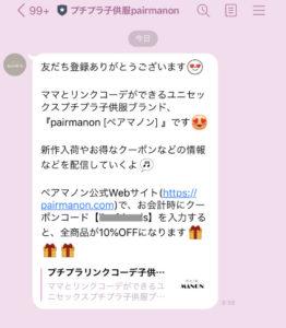 pairmanon(ペアマノン)のLINE@限定クーポン