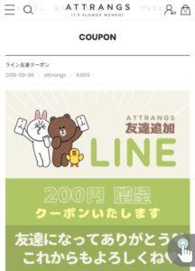 Attrangs(アットランス)のLINE@限定クーポン
