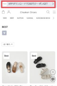 Chaakan Shoes(チャカン靴)のアプリ限定クーポン