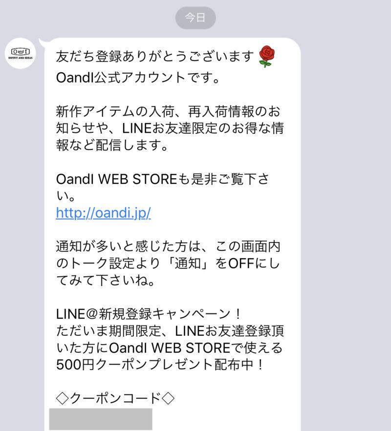 OandI(オーアンドアイ)のLNE@限定クーポン