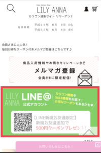 LILY ANNA(リリーアンナ)のLINE@登録方法