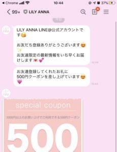 LILY ANNA(リリーアンナ)のLINE@登録でもらえるクーポン