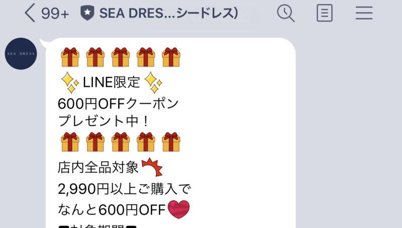 シードレスのLINE@限定クーポン