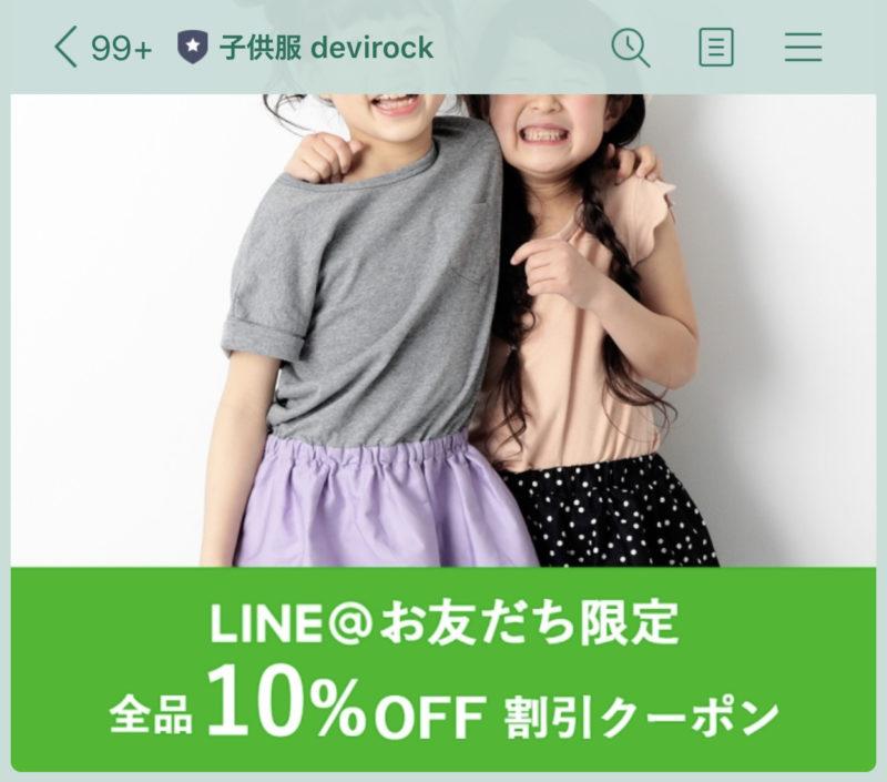デビロックのLINE@限定クーポン
