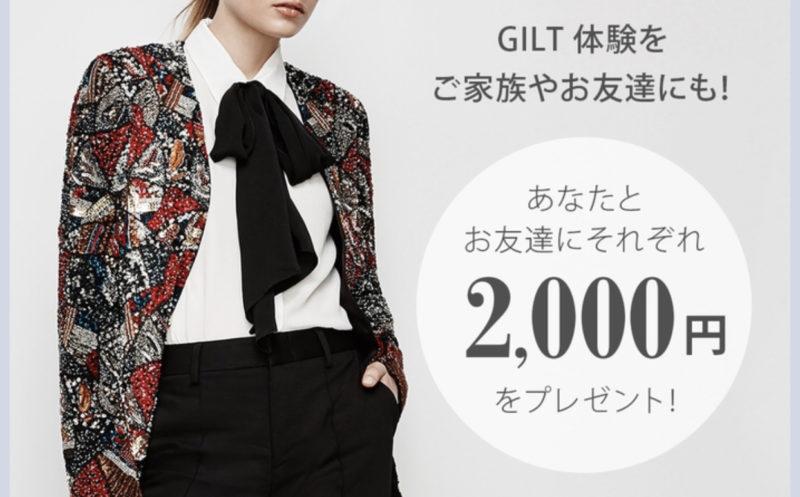 GILTの友だち紹介で2000円の商品券