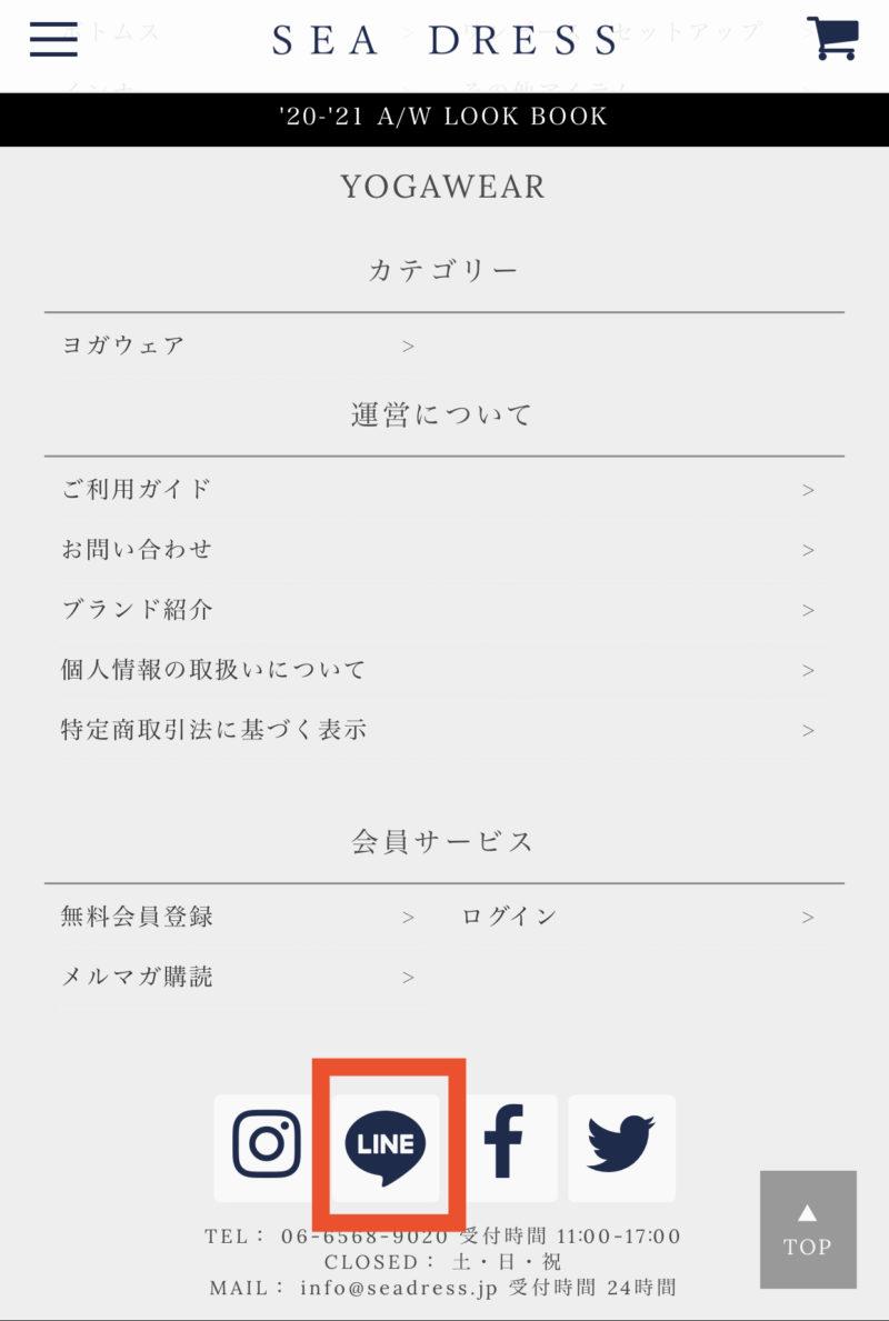 シードレスのLINE@登録方法