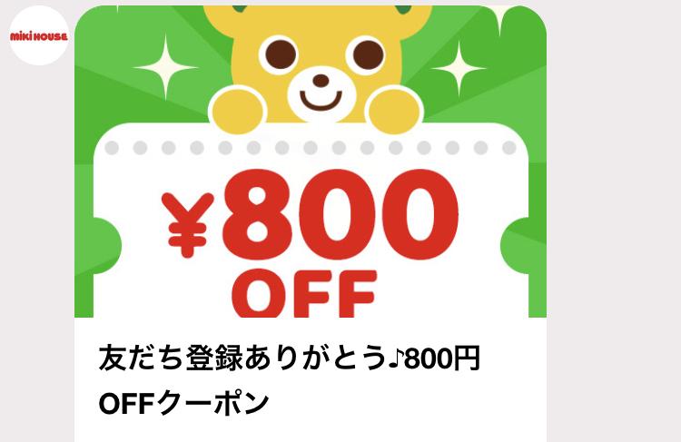 ミキハウスのLINE@登録でもらえる800円OFFクーポン