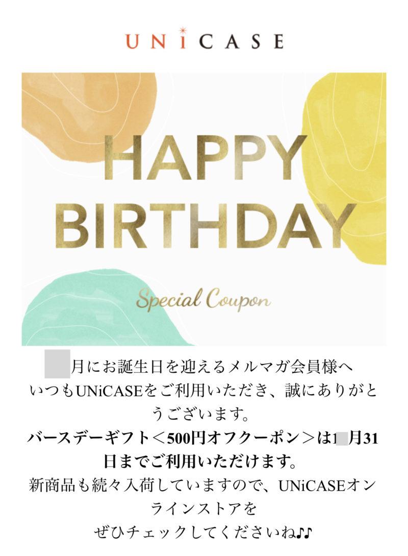 ユニケースの誕生日クーポン