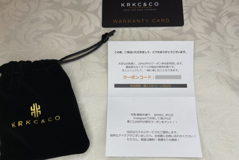 KRKC&COの購入者限定クーポン