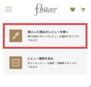 flower(フラワー)のレビュー投稿方法
