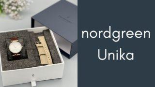 nordgreen(ノードグリーン)の新作Unika(ユニカ)をレビュー
