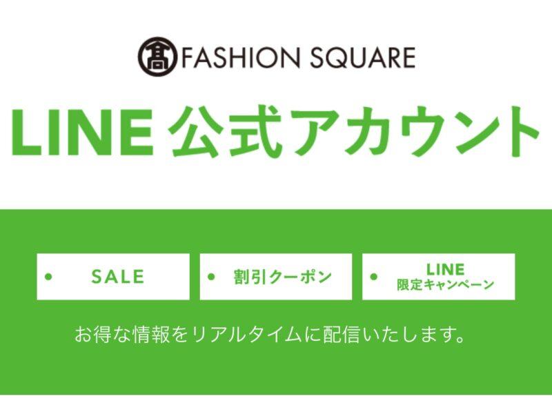 タカシマヤファッションスクエアLINE@公式アカウント