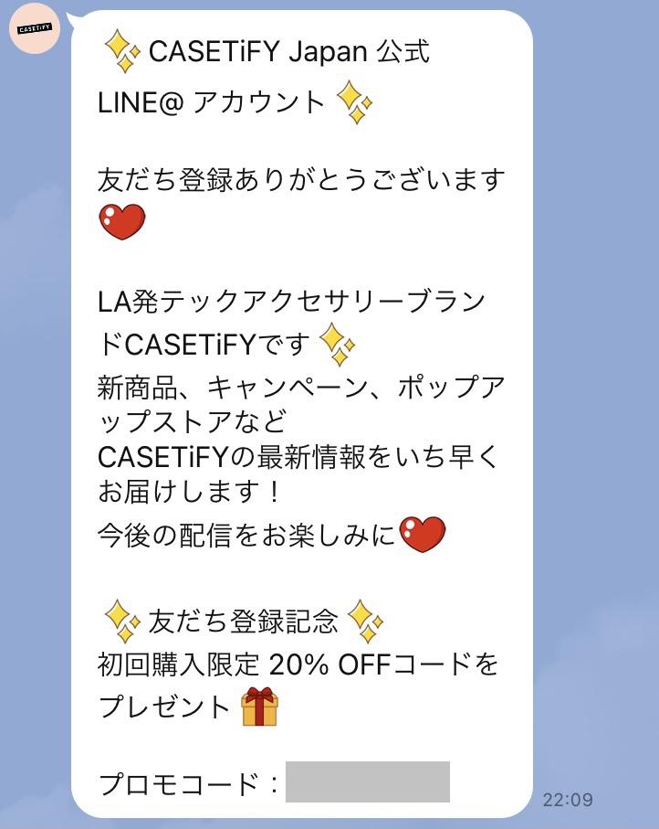 ケースティファイLINE@限定クーポン