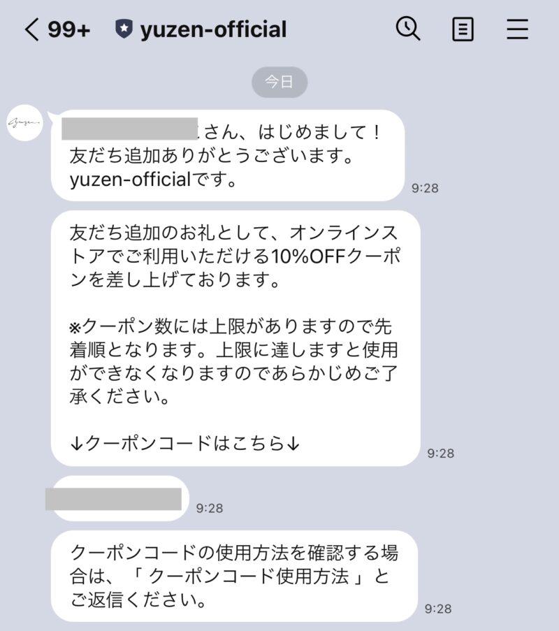 yuzen(ユゼン)のINE@10%OFFクーポン