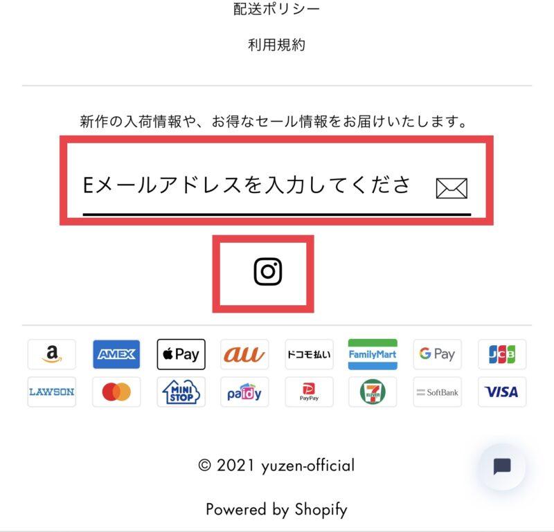 yuzen(ユゼン)のメールマガジン登録方法