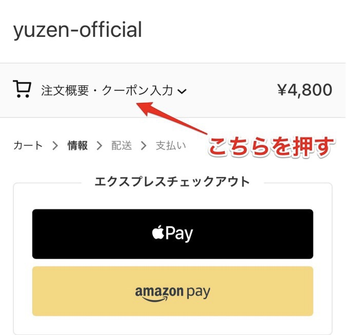 yuzen(ユゼン)のクーポンの使い方