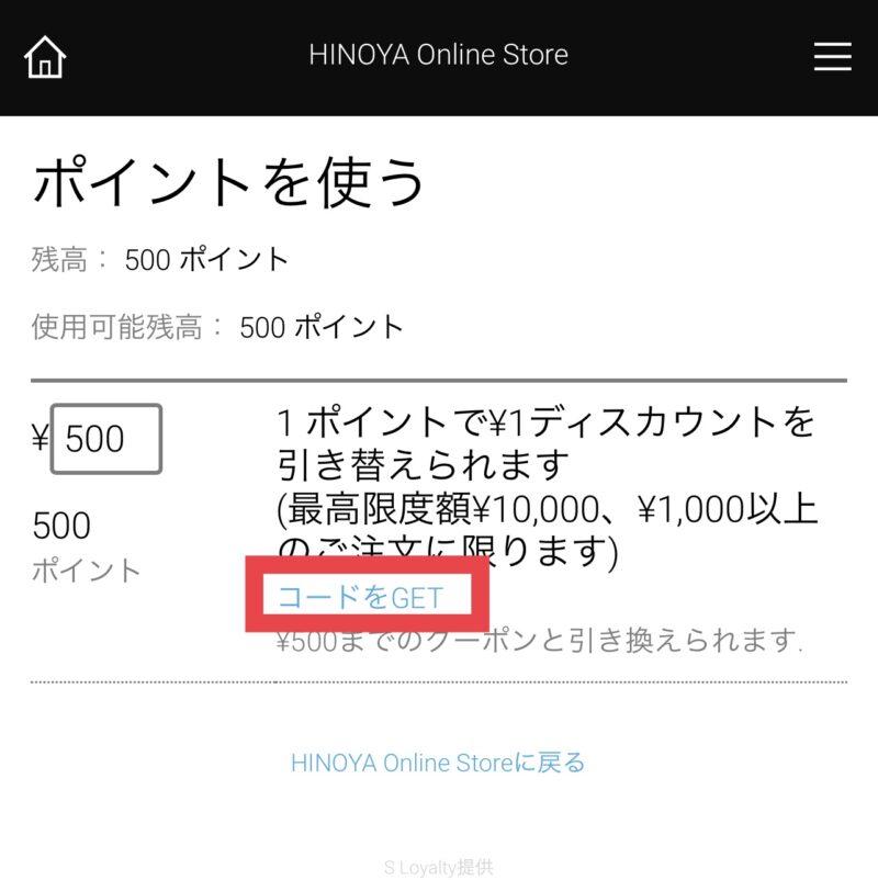 HINOYA(ヒノヤ)のクーポン取得方法3