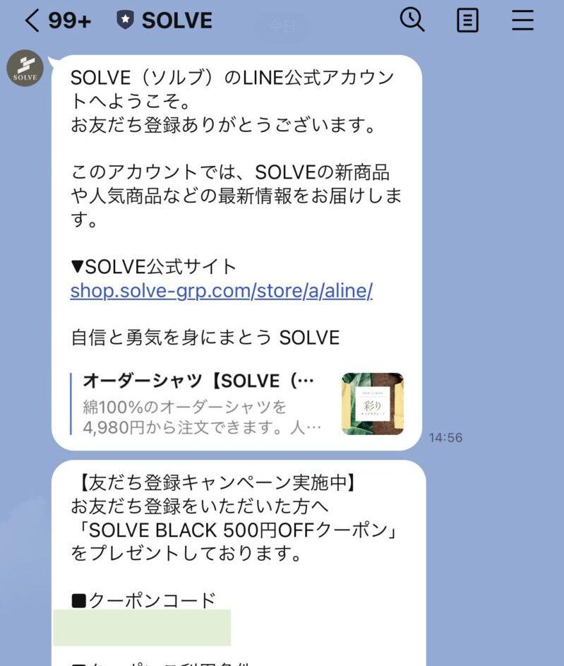 SOLVE(ソルブ)のLINE@クーポン