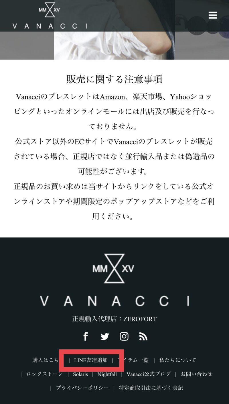 VANACCIのLINE@登録方法