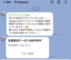 VANACCIのLINE@クーポン