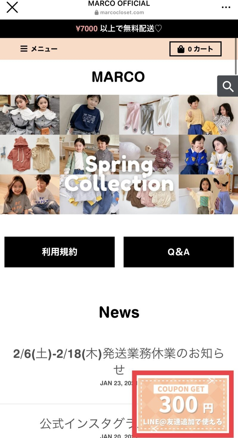 韓国子供服MARCO(マルコ)のLINE@登録方法