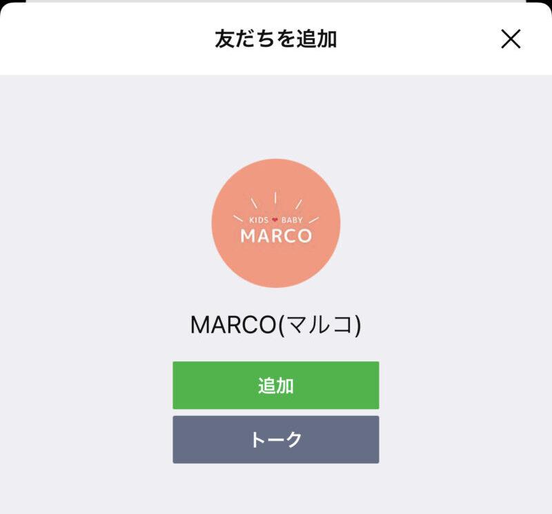 韓国子供服MARCO(マルコ)のLINE@登録方法2