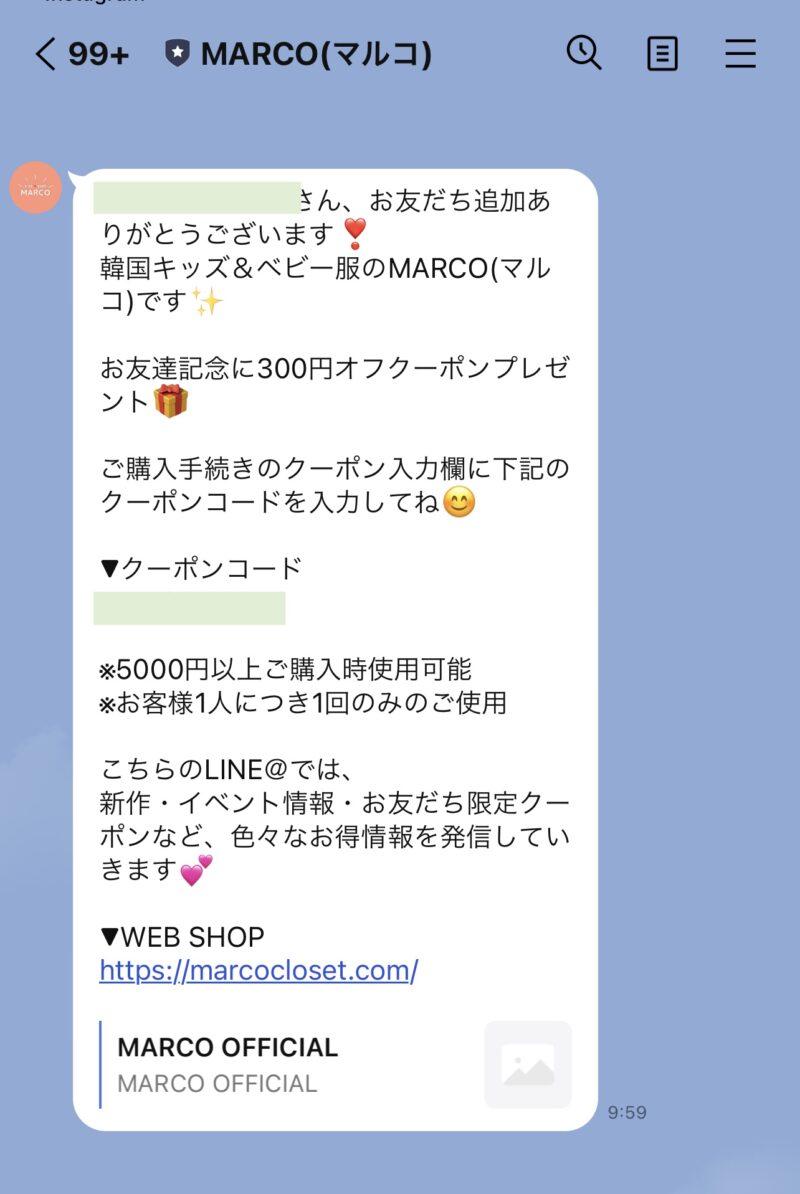 韓国子供服MARCO(マルコ)のLINE@登録方法3