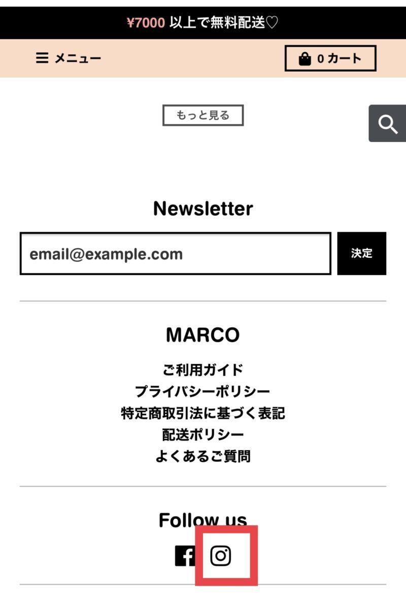 韓国子供服MARCO(マルコ)のInstagram登録方法