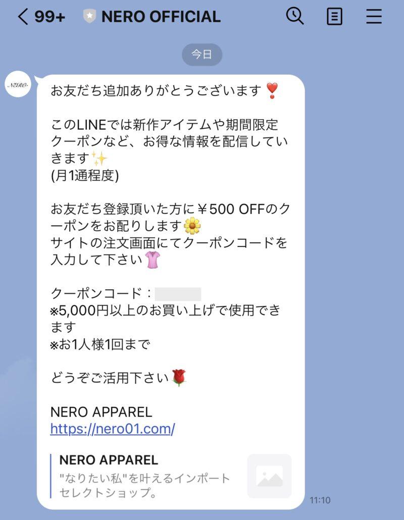 NERO APPARELの公式LINE@のクーポン