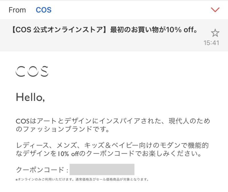 COS(コス)のメールマガジンクーポン