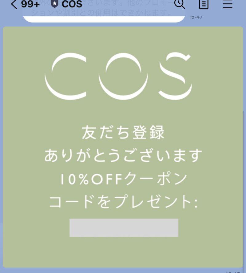 COS(コス)のLINE@限定クーポン