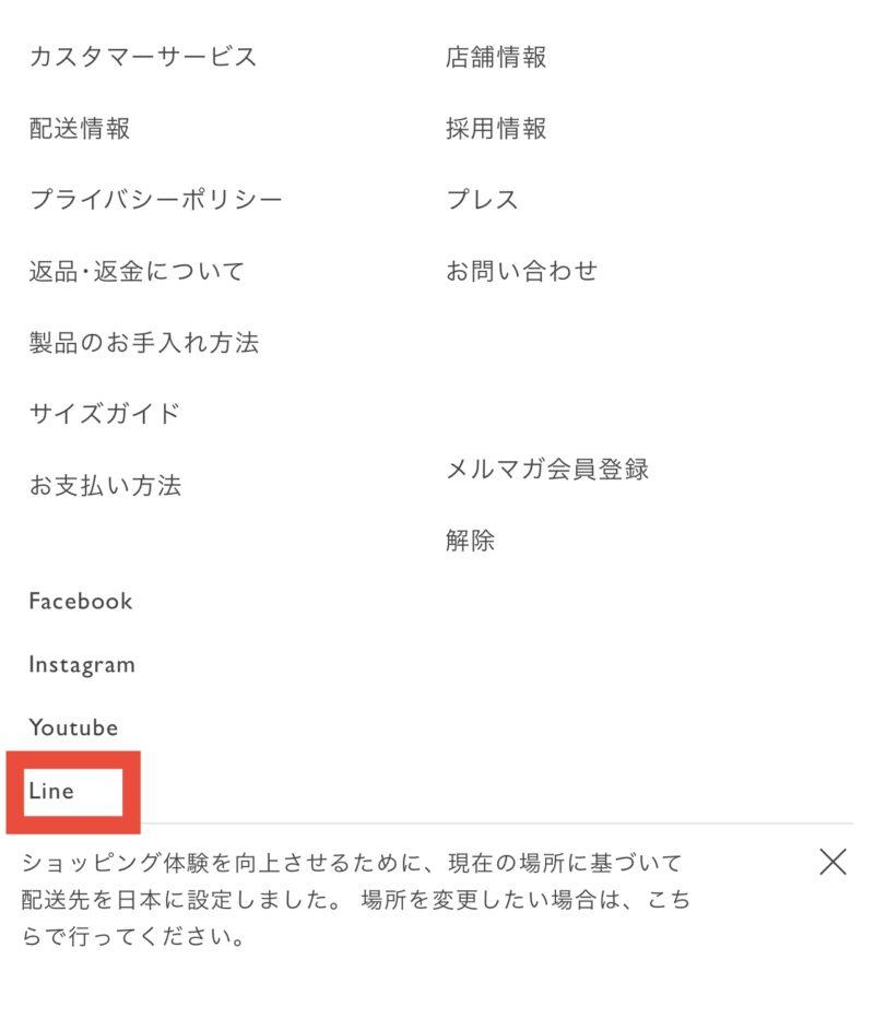 COS(コス)のLINE@登録方法